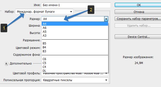 razmery_mezhdunarodnyh_formatov_bumagi
