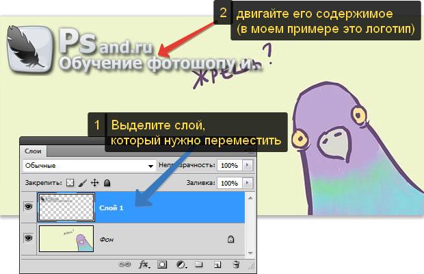 как переместить объект - фото 5