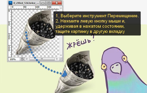 peremeshhenie_kartinok_mezhdu_vkladkami