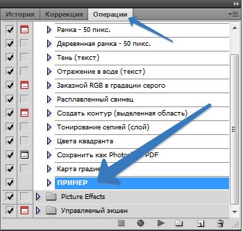 biblioteka_jekshenov_na_palitre_operacii_v_fotoshope