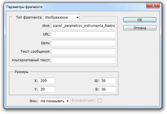 dialogovoe_okno_parametry_fragmenta
