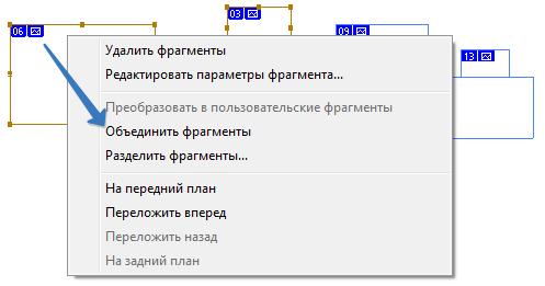menju_komandy_vydelenija_fragmenta