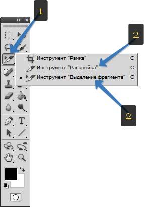 mestopolozhenie_instrumentov_Raskrojka_i_Vydelenie_fragmenta_na_paneli_instrumentov_v_fotoshope