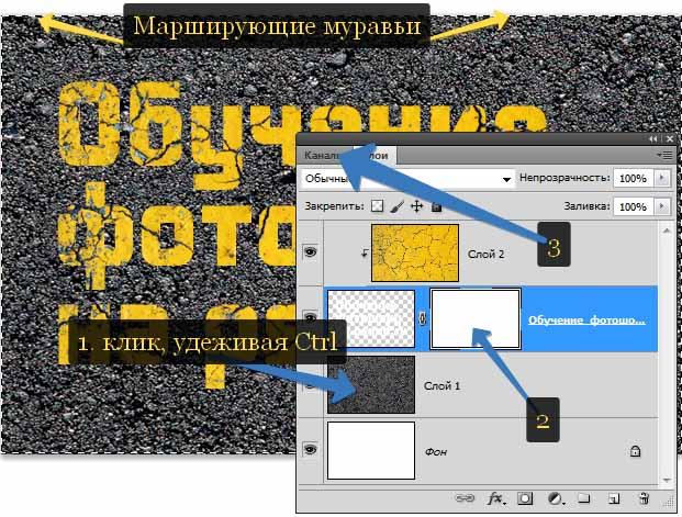 perehod_v_kanaly_maski-sloja