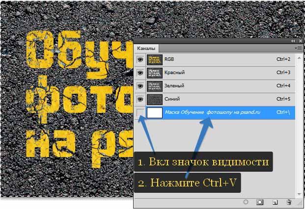 vstavit'_v_novyj_kanal