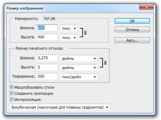 Разрешение изображения 200 пикселей на дюйм
