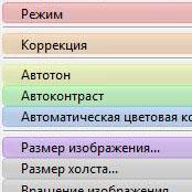 Как выделить цветом пункты меню фотошопа