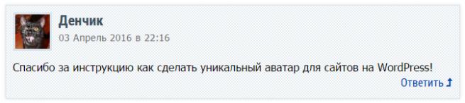 Комментарий с уникальным аватаром