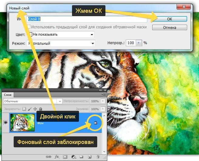 Разблокировка фонового слоя в фотошопе