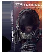 retush-dlya-novichka-v-programme-photoshop