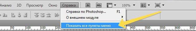 Сокрытие пунктов меню в фотошопе