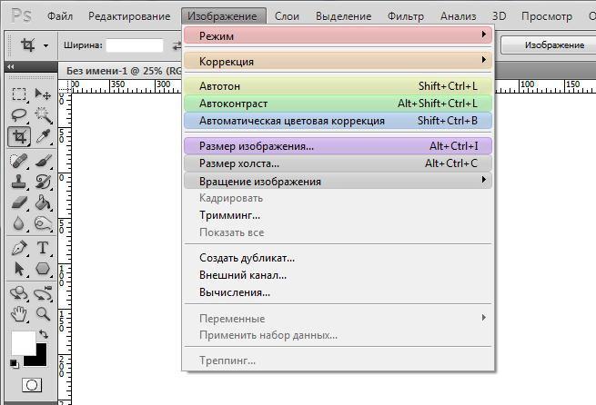 Выделение пунктов главного меню цветом