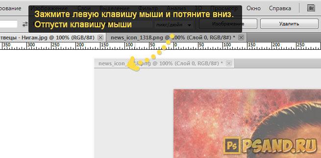 Перемещение вкладки фотошопа