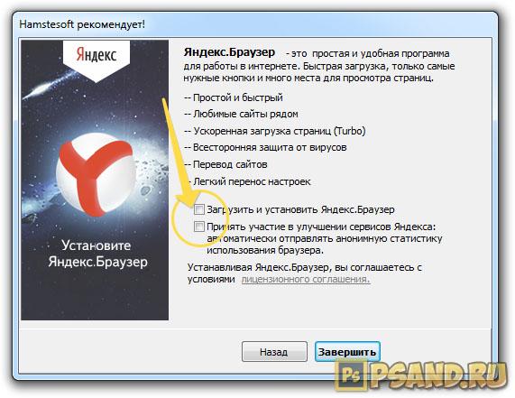 Реклама Яндекс Браузера