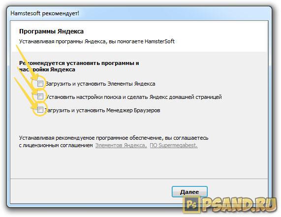 Установка программ от Яндекса