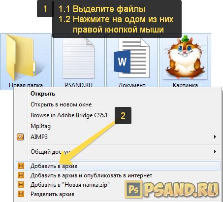 Выбор файлов для создания архива