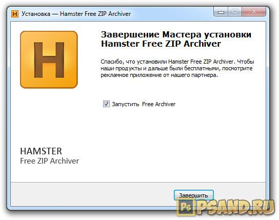 Завершение установки архиватора