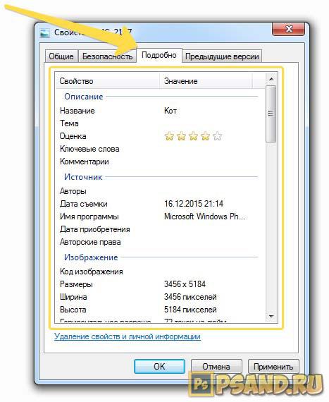 EXIF данные цифровой фотографии