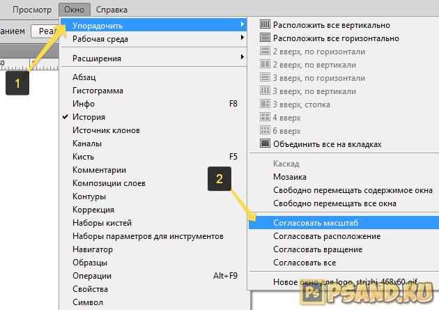 Команда Согласовать масштаб в Photoshop CS6
