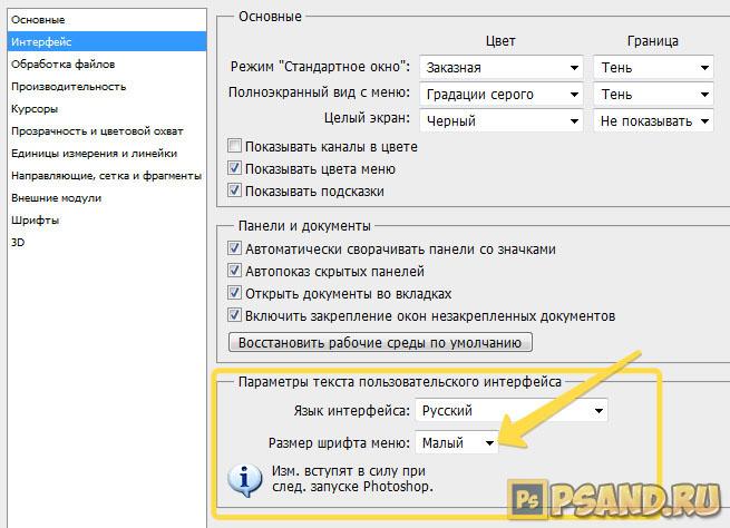 Параметры текста пользовательского интерфейса