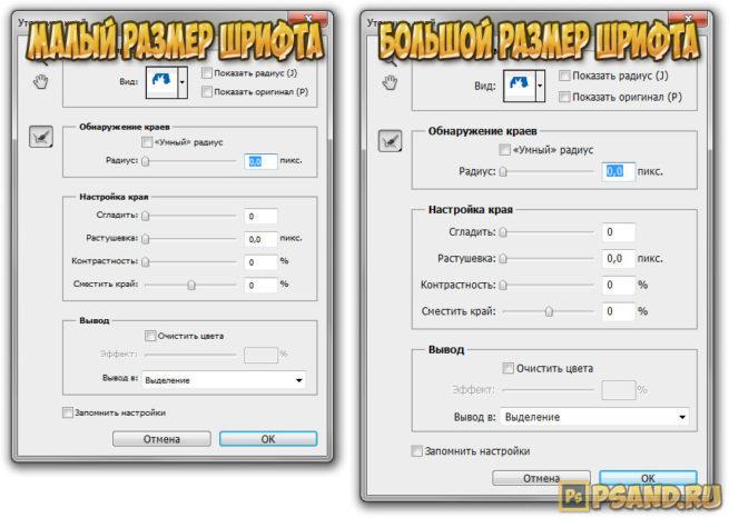 Сравнение размеров текста в диалоговом окне фотошопа