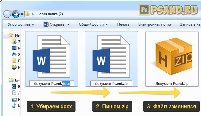 Изменение формата Word документа