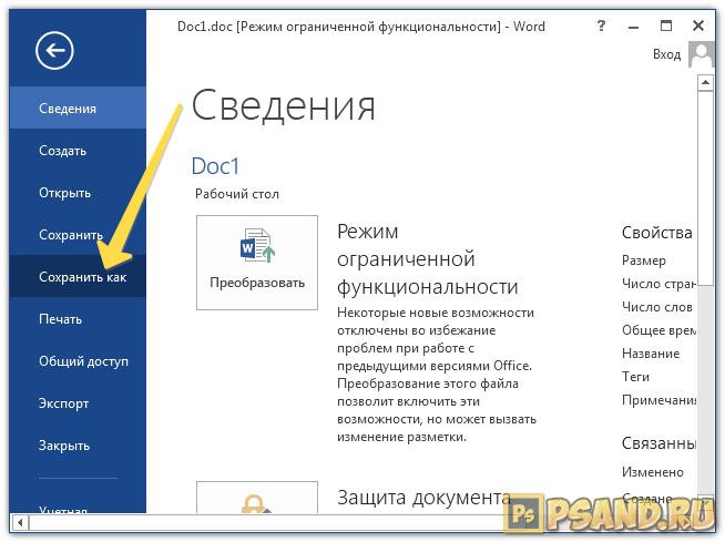 Команда Сохранить как в Word 2013