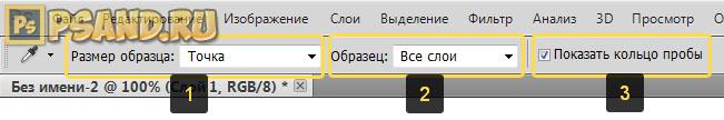 Панель параметров инструмента Пипетка