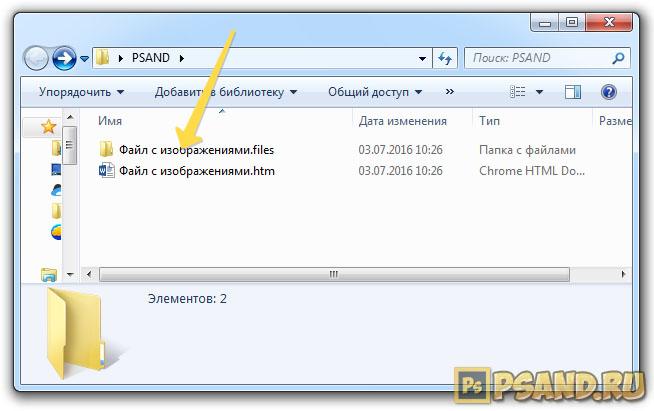 Папка с web-файлами