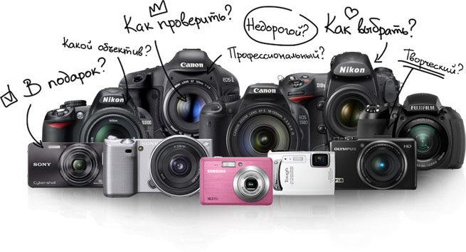 Цифровой или зеркальный фотоаппарат