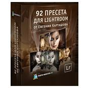 92-preseta-dlya-lightroom-ot-evgeniya-kartashova