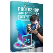 fotoshop-dlya-fotografa-2013
