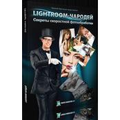 lightroom-charodey-sekretyi-skorostnoy-fotoobrabotki