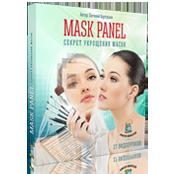 mask-panel-sekret-ukroshheniya-masok