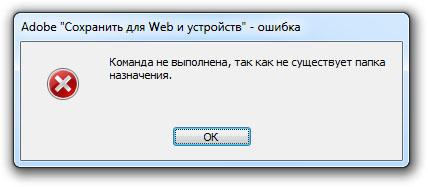 oshibka-komanda-ne-vyipolnena-tak-kak-ne-sushhestvuet-papka-naznacheniya