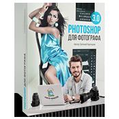 photoshop-dlya-fotografa-3