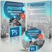 photoshop-uroki-povyisheniya-masterstva-2