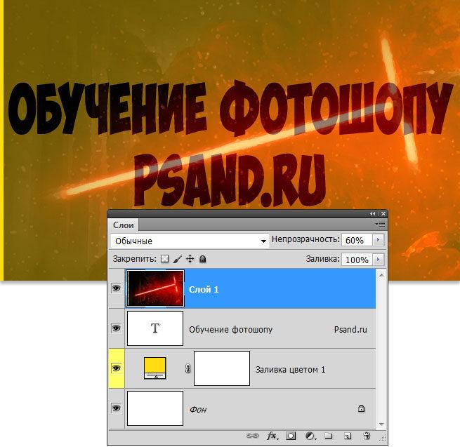 Размещение картинки поверх текста