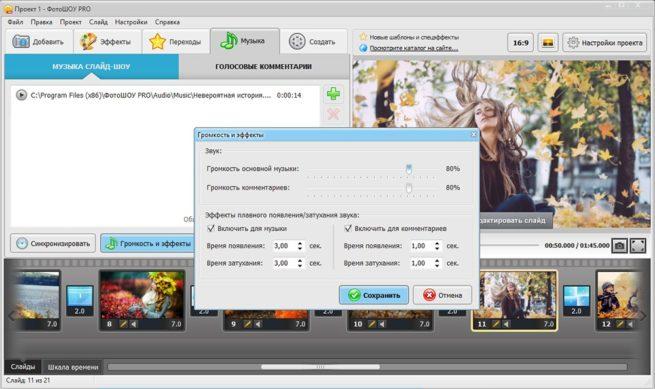 sozdanie-audiodorozhki-v-fotoshou-pro