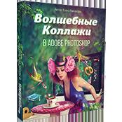 videokurs-volshebnyie-kollazhi-v-fotoshope