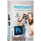 photoshop-dlya-nachinayushhih-fotografov