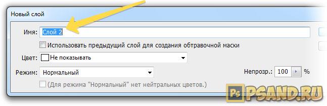 zadanie-imeni-v-okne-sozdaniya-novogo-sloya