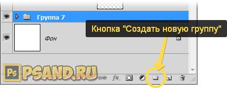 knopka-sozdat-novuyu-gruppu-sloev
