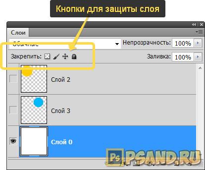 knopki-dlya-zashhityi-sloya-v-fotoshope