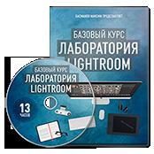 laboratoriya-lightroom