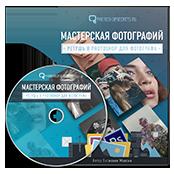 masterskaya-fotografiy