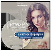 masterskaya-retushi