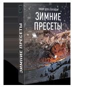 nabor-zimnih-presetov-2016-dlya-lightroom