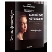 osnovyi-fotografii-dlya-nachinayushhih-fotografov