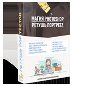 magiya-photoshop-retush-portreta